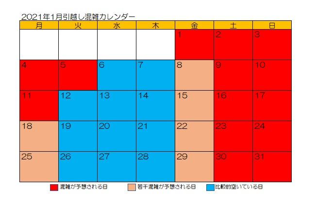 引越し混雑カレンダー